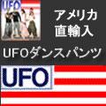 UFOダンスパンツ通販専門店